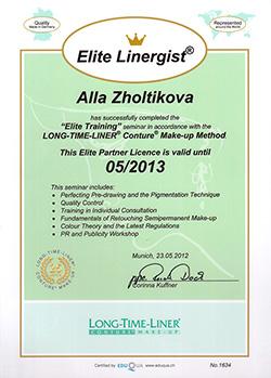 Контурный макияж: сертификат 1